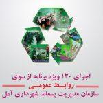 اجرای ۱۳۰ ویژه برنامه از سوی روابط عمومی سازمان مدیریت پسماند شهرداری آمل