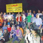 همایش بزرگ مهتاب نوردی در روستای تیار منطقه چلاو +عکس