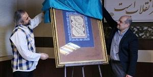 رونمایی از اثر خوشنویسی «الهینامه علامه حسنزاده آملی»