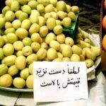 صدای شهروند/دلایل افزایش قیمت های میوه چیست؟