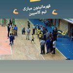 قهرمانی تیم کاسپین آمل در مسابقات فوتسال جام رمضان