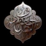 امام صادق(ع) تشیع را از تحریف نجات داد/نقش امام درپیوند مسلمانان