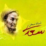 سعدی، آشفتگی زبان فارسی را به سامان آورد/ شاعر اخلاق