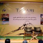 شکوفایی ورشد اکوسیستم در ایران