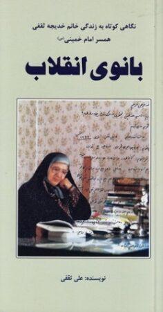 یادداشت وارده/نقد وبررسی  کتاب بانوی انقلاب ،خدیجه دیگر