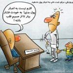 اندر حکایت مشکلات مردم برای ثبت نام در مدارس وپرداخت شهریه گزاف