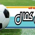 حضور تیم هفته نامه آوای کمال در مسابقات زیر ۱۳ سال مدارس فوتبال کشور