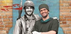 زندان آمل میزبان  اردوی جهادی سلامت