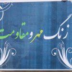 دبیرستان شهید علی ملک زاده آمل میزبان مراسم بازگشایی مدارس در سال تحصیلی جدید