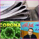 انتقاد عضو انجمن مدیران رسانه ایران از وضعیت رسانه های مکتوب در طرح فاصلهگذاری اجتماعی /نابودی رسانه ها و بیکاری خبرنگاران را رقم نزنیم