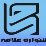 تجلیل ازبرگزیدگان برتر جشنواره علامه حلی