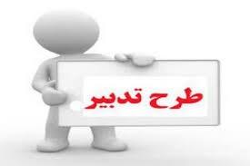 یادداشت وارده/طلوع تدبیر!!!!
