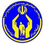 ۵۷۷۳  خانوار تحت پوشش کمیته امداد امام آمل