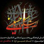 آمل میزبان استانی همایش فرهنگی و هنری اشکواره حسینی