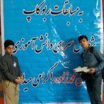 برگزاری مسابقات ربوکاپ دانش آموزی در آمل/عکس