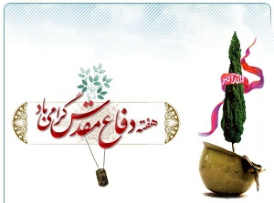 فرمانده سپاه آمل:هشت سال دفاع مقدس ثابت کرد ملت ایران تسلیم ناپذیراست